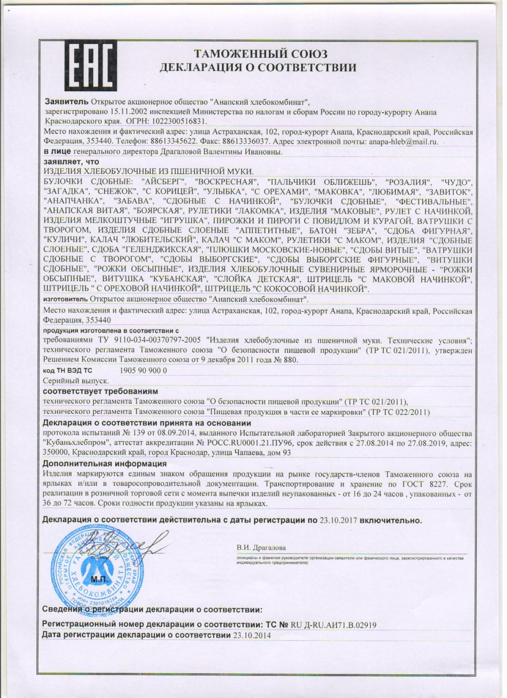 Декларация подарков в россии